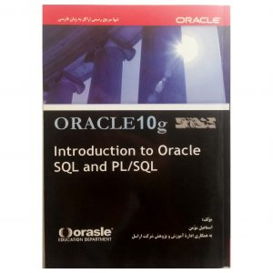 Oracle مقدماتی